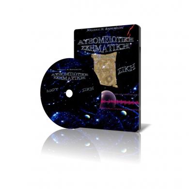 Περιεχόμενα CD Rom